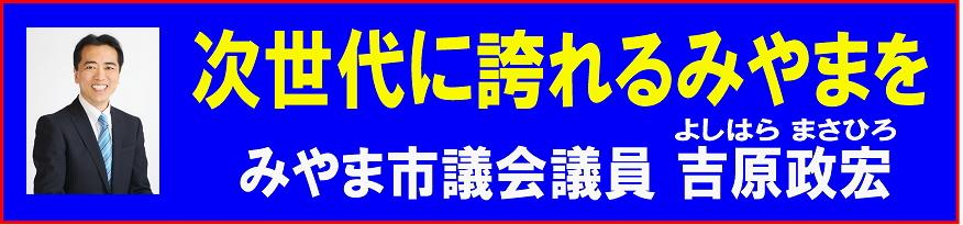 次世代に誇れるみやまを みやま市議会議員  吉原政宏